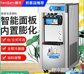 恒芝立式冰淇淋機商用不銹鋼軟冰激凌機器甜筒機全自動雪糕機ATF「青木鋪子」