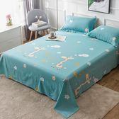 床單 床單單件純棉學生宿舍1.2M單人床1.5雙人1.8/2.0米床棉布被單【美物居家館】