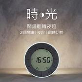 Kimo HBK 鬧鐘翻轉夜燈重力感應鬧鐘小夜燈時鐘USB 充電貪睡鬧鐘無極調光