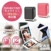 【配件王】現貨 日本 TAKARA TOMY Printoss TPJ-03 手機相片列印機 拍立得 打印機 印相機
