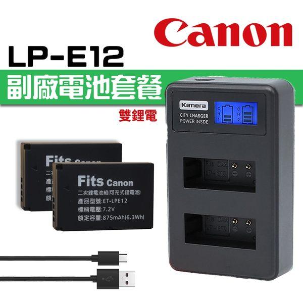 【電池套餐】Canon LP-E12 LPE12 副廠電池+充電器 2鋰雙充 USB 液晶雙槽充電器(C2-001)