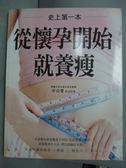 【書寶二手書T9/保健_YHH】史上第一本從懷孕開始就養瘦_申貞愛