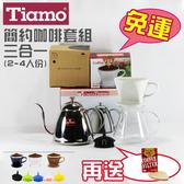 *免運*再送咖啡濾紙1盒*Tiamo簡約咖啡套組102三合一/2-4人份(寶馬濾杯102+台玻600ml+TIAMO細口壺900ml)