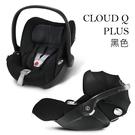 CYBEX CLOUD Q Plus 嬰兒提籃型安全座椅/安全汽座/可平躺 黑色