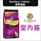Earthborn原野優越[室內貓配方,6.36kg,美國製]