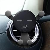 車載手機支架汽車內多功能通用型車上導航創意出風口卡扣式支撐座【限時八五鉅惠】