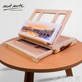 蒙瑪特桌面台式畫架畫板木制抽屜式成人桌上實木多功能WD 至簡元素