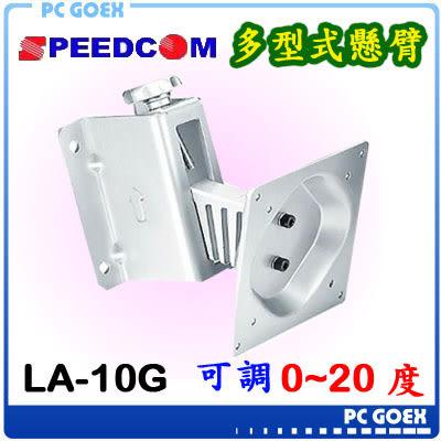 ☆pcgoex 軒揚☆ SPEEDCOM ARM LA-10G 15型-24型 螢幕 支撐架 / 旋臂 / 支架 / 壁掛式