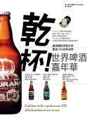 乾杯!世界啤酒嘉年華:盡情暢飲得獎作家嚴選350經典酒款