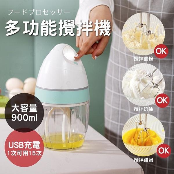 【迷你/節省空間】電動攪拌機 攪拌器 蛋白打發 奶油打發 甜點蛋糕餅乾【AAA6596】預購