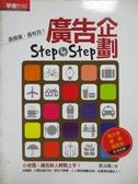 【書寶二手書T2/行銷_ZKH】廣告企劃 Step-by-step-小老闆、廣告新人輕鬆上手_黃治蘋