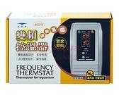 [ 台中水族 ]微電腦控制 變頻控溫器800W+純鈦加熱管 110V-500W x1支 --大型魚缸適用 特價