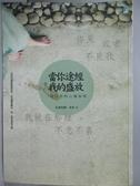 【書寶二手書T9/勵志_MGD】當你途經我的盛放:一個行者的心靈旅程_扎西拉姆‧多多