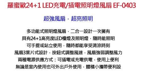 《一打就通》羅蜜歐24+1 LED充電/插電照明燈風扇 EF-0403∥節能電扇∥環保實用∥