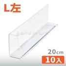 磁鐵隔板(L左)-20cm 分隔板 區隔板 商品分類 擋板 超市超商貨架(10入)-運費另計