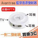 Avantree Priva 藍芽音源發射器,可讓 電視 汽車 音源輸出變成藍芽輸出,可配對2支耳機,海思代理