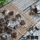 單包裝黑糖茶磚/單顆/迷你黑糖/五種口味...