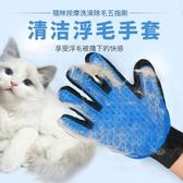 寵物除毛手套擼毛貓梳子擼貓手套去浮毛神器貓咪掉毛洗澡刷按摩刷 moon衣櫥