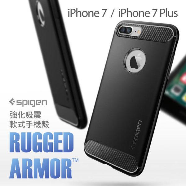 出清 公司貨 SGP iPhone 8 7 4.7 Plus Plus Rugged Armor 防撞 吸震 軟式 手機殼 保護殼