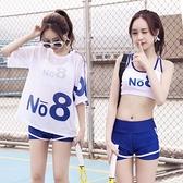 泳衣 溫泉泳衣女分體三件套韓國保守小胸聚攏運動風平角防曬學生游泳裝 麗人印象 免運