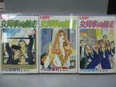 【書寶二手書T6/漫畫書_LPW】女同事向前走_1~3集合售_小山由雅利
