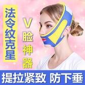 睡眠瘦臉面罩小V臉神器瘦雙下巴去法令紋臉部提拉緊致淡紋塑形帶 曼慕衣櫃