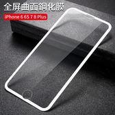 倍思 iPhone 6 6S 7 8 Plus 鋼化膜 玻璃貼 全屏 滿版 曲面 3D軟邊 螢幕保護貼 保護膜