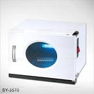 台灣紳芳 | SY-3570紫外線殺菌保溫箱(1打裝)[56096]美容開業儀器設備