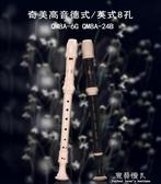 奇美豎笛王8孔學生用德式高音24B 28G兒童成人零基礎八孔英式豎笛 【完美情人館】 YXS