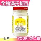 日本 YOUKI 杏仁霜 150g 甜點 調味料 醬料 杏仁豆腐【小福部屋】