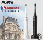 電動牙刷 福派法國FUPAI電動牙刷成人充電聲波自動軟毛防水  ~黑色地帶
