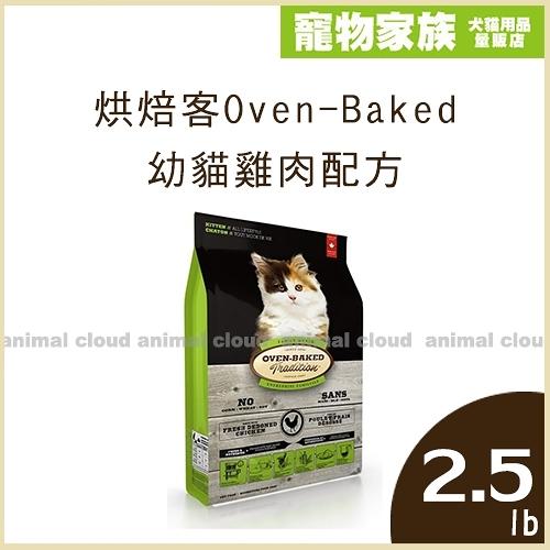 寵物家族-烘焙客Oven-Baked-幼貓雞肉配方2.5lb