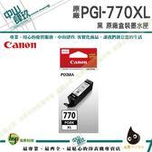 CANON PGI-770XL BK 黑 原廠盒裝 MG5770/MG6870/MG7770 IAMC75