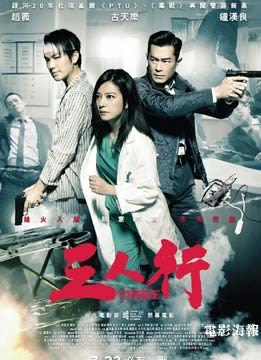 三人行 DVD   Three  (購潮8)