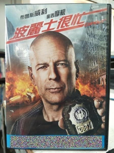 挖寶二手片-G41-001-正版DVD-電影【波麗士很忙】-布魯斯威利 崔西摩根(直購價)