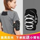 跑步手機臂包 運動臂包女跑步包男臂包運動手腕包臂套通用反光繩 父親節特惠