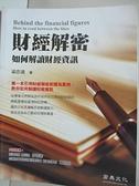 【書寶二手書T2/財經企管_KFP】財經解密-如何解讀財經資訊_梁亦鴻
