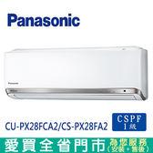 Panasonic國際4-5坪CU-PX28FCA2/CS-PX28FA2變頻冷專分離式冷氣_含配送到府+標準安裝裝【愛買】