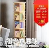 旋轉書架 實木落地簡約兒童繪本架客廳臥室床頭置物架360度小書櫃 NMS初色家居館