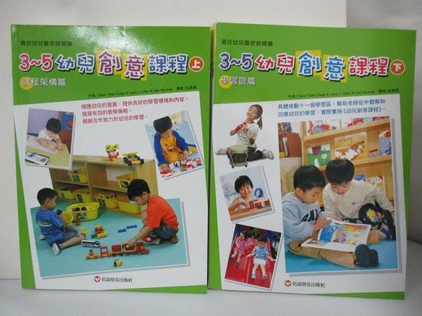 【書寶二手書T1/少年童書_JLV】3-5幼兒創意課程_上下合售_Diane Trister Dodge