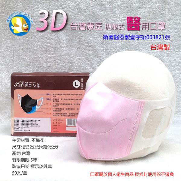 [開發票 台灣製 立體口罩 ] 台灣康匠 拋棄式 立體 醫用口罩 3層 粉紅
