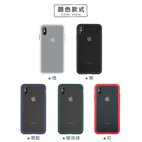 iPhone X/XS 壓克力 手機殼 保護殼 軟邊 硬殼 二合一 全包覆 霧面 背板 防指紋 素色 保護套