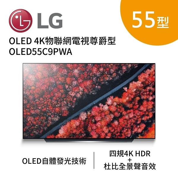 福利品 LG 樂金 55型 OLED 4K 物聯網電視尊爵型 OLED55C9PWA 公司貨 贈基本安裝