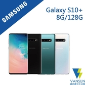 【贈車用支架+隨身燈】Samsung Galaxy S10+ G975F 8G/128G 6.4吋 智慧手機【葳訊數位生活館】