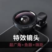 手機鏡頭 通用外置拍照攝像頭單反超廣角微距魚眼三合一套裝高清   LannaS