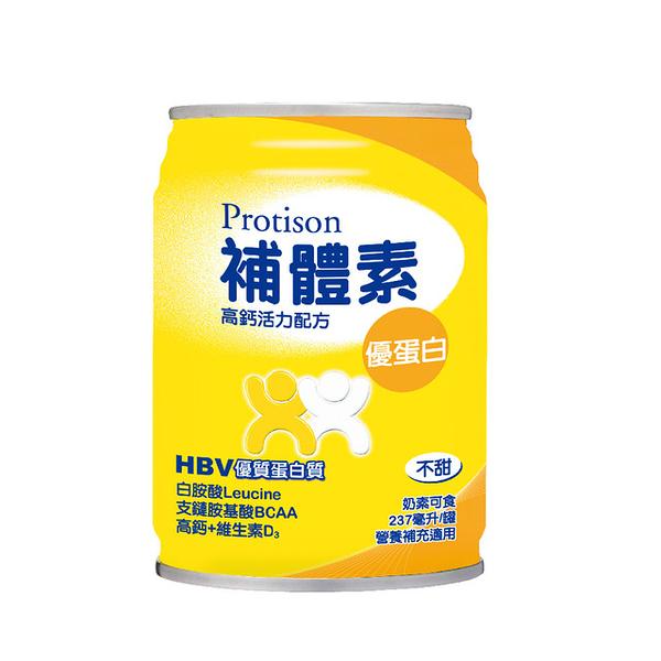 補體素 優蛋白(不甜) 237ml*24瓶/箱 #贈2罐【躍獅】