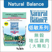 送摺疊傘*1,Natural Balance〔NB,單一蛋白,無穀地瓜雞肉全犬配方,大顆粒,13磅〕