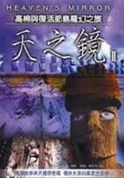 (二手書)天之鏡II--高棉與復活節島魔幻之旅