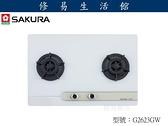 《修易生活館》櫻花 G2623 GW 白色 二口大面板易清檯面爐 (不含安裝費用)