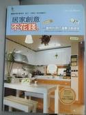 【書寶二手書T6/設計_WGA】居家創意不花錢 X 舊物利用打造樂活新居家_裵才景